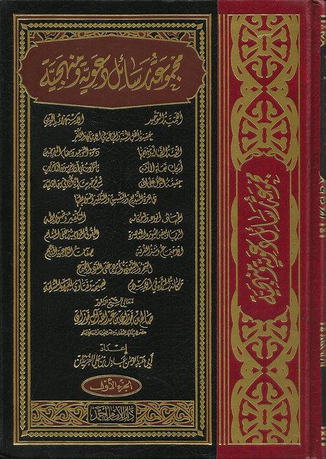 Majmoo' Rasaa'il Da'waiyyah wa Manhajiyyah 1/2 مجموع رسائل دعوية