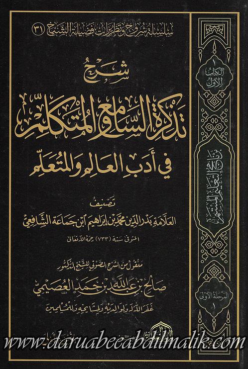 Sharh Tadhkirat us-Sami' ul-Mutakallim تذكرة السامع المتكلم