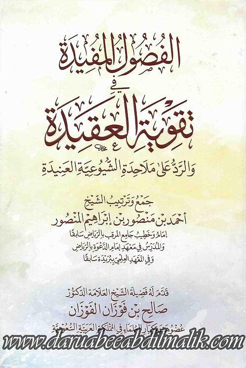 al-Fusul al-Mufeedah fi Taqwiyyah al-'Aqeedah الفصول المفيدة في تقوية العقيدة
