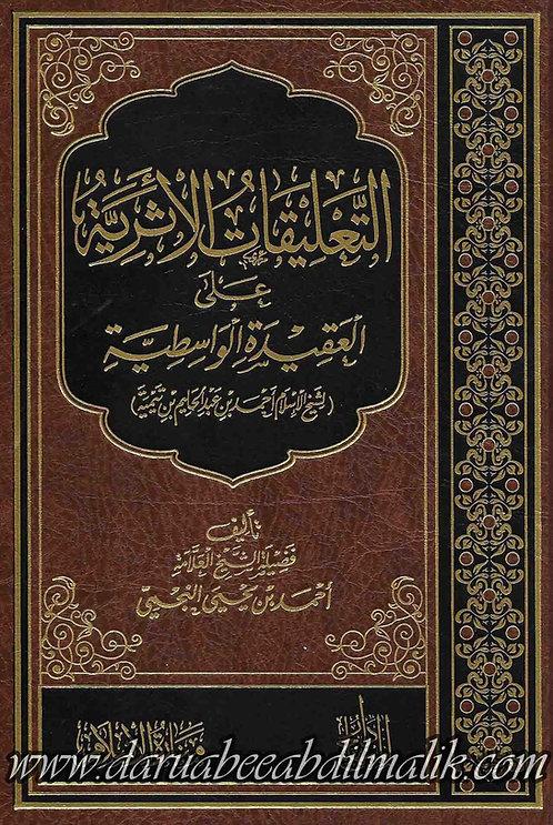 Ta'leeqaatu al-Athariyyatu 'ala al-Aqeedatil al-Waasitiyyah