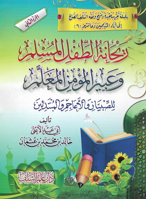 Rihaanatul Tifl al-Muslim ريحانة الطفل المسلم الجزء الثاني