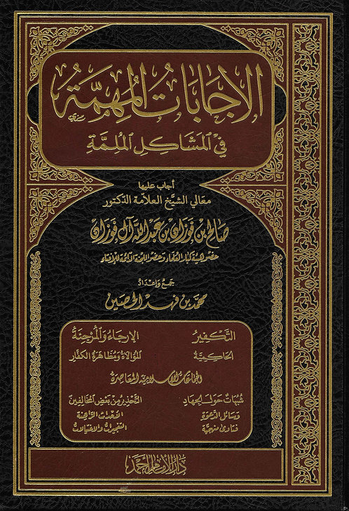 al-Ijaabaat al-Muhimmah fee Mushaakil al-Mulimmah الإجابات المهمة
