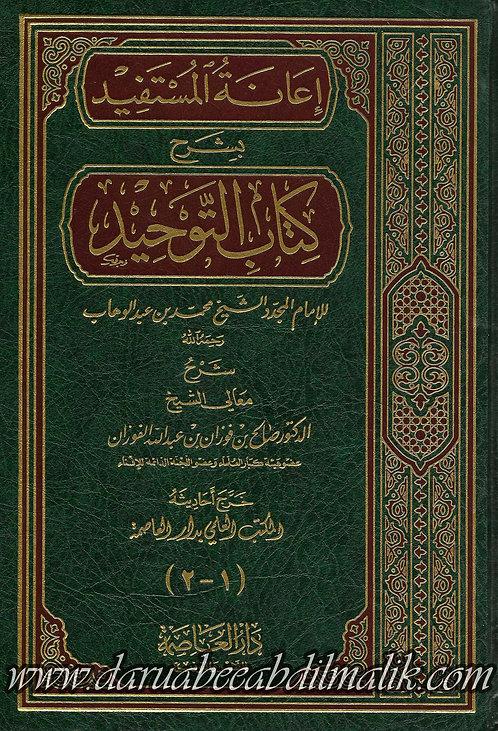 I'anah al-Mustafeed bi-Sharh Kitab at-Tawhid إعانة المستفيد بشرح كتاب التوحيد