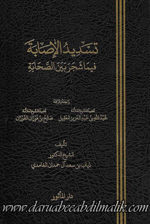 Tasdeed al-Isaabah fima Shajara Bayna as-Sahaabah تسديد الإصابة
