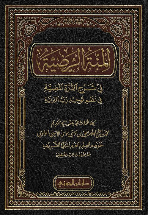 al-Minnah ar-Radiyyah المنة الرضية