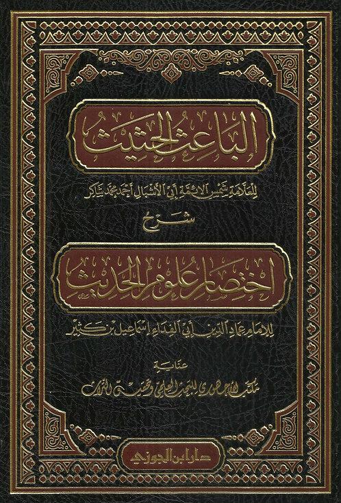 al-Baa'ith al-Hatheeth الباعث الحثيث