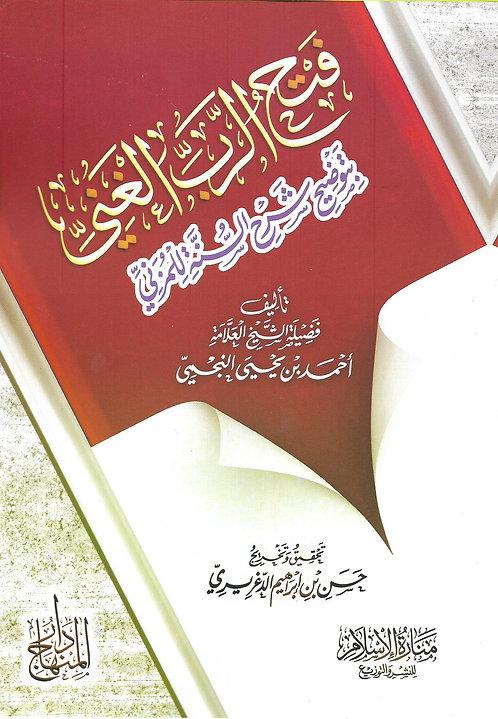 Fath ar-Rabb al-Ghani فتح الغني الرب بتوضيح شرح السنة للمزني