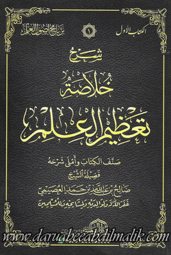 Sharh Khulasah Ta'dheem al-'Ilm شرح خلاصة تعظيم العلم