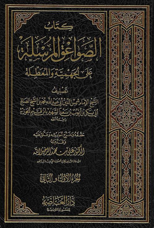 Kitab as-Sawa'iq al-Mursalah كتاب الصواعق المرسلة