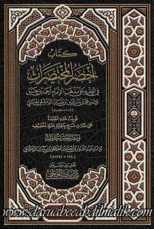 Kitab Akhsar al-Mukhtasarat أخصر المختصرات في فقه على مذهب الإمام أحمد بن حنبل