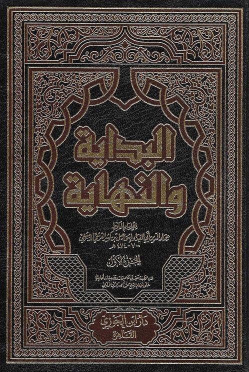 al-Bidayah wa an-Nihayah 1/7 البداية والنهاية