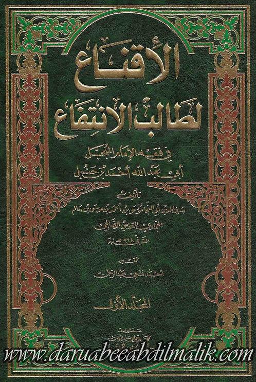 al-Iqnaa' li-Taalib al-Intafa' 1/3 الإقناع لطالب الانتفاع