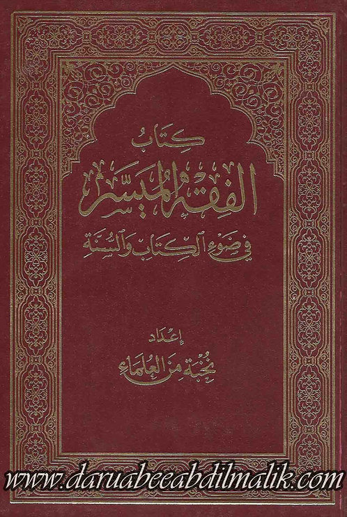 Kitaab al-Fiqh al-Muyassar كتاب فقه الميسر