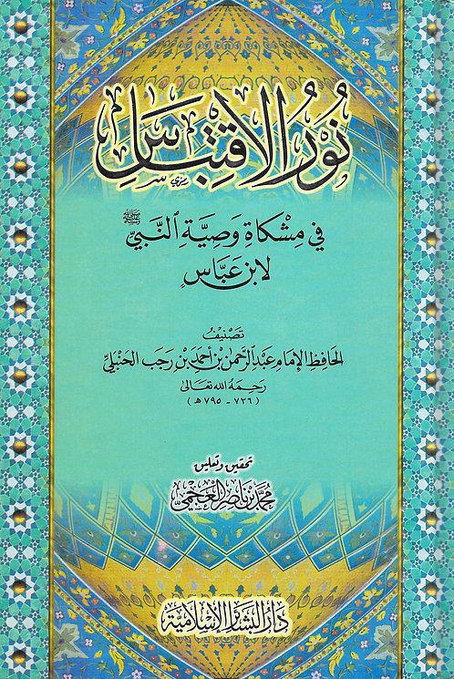 Noor al-Iqtibaas نور الإقتباس