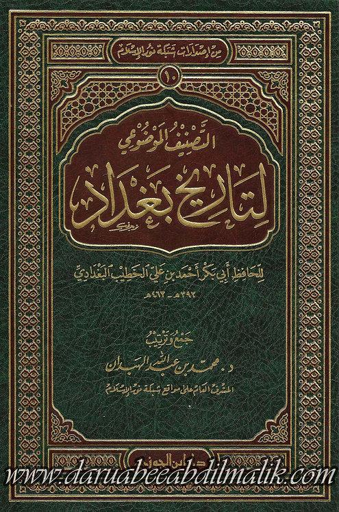 at-Tasneef al-Mawdoo'i li-Tarikh Baghdad التصنيف الموضوعي لتاريخ بغدادي