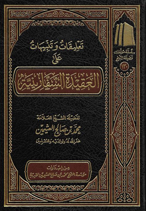 Ta'leeqah 'ala Aqeedatus Safaariniyyah تعليقات وتنبيهات على العقيدة السفارينية