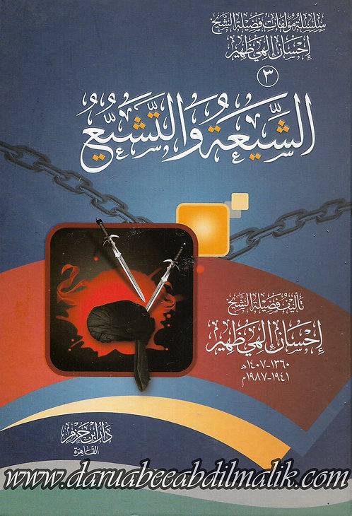 ash-Shi'ah wa at-Tashayu' الشيعة والتشيع