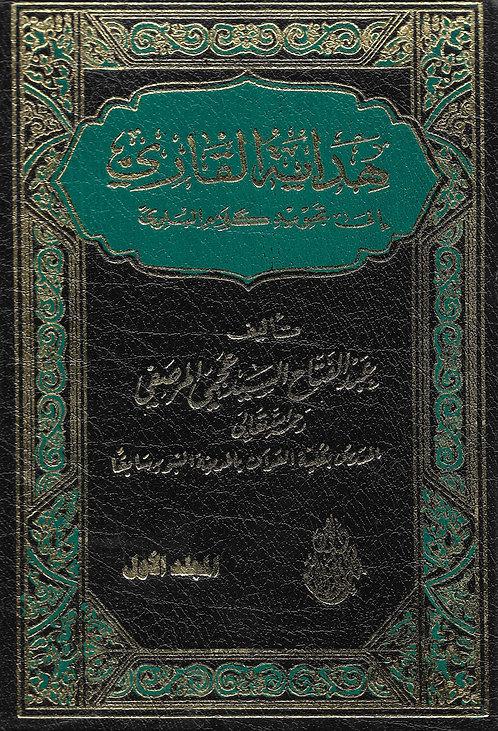 Hidayatul Qaari 1/2 هداية القاري