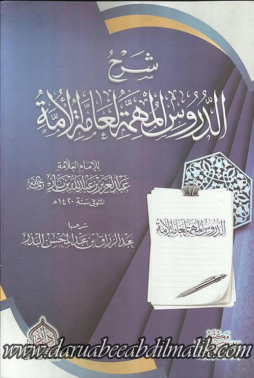 Sharh ad-Duroos al-Muhimmah شرح الدروس المهمة لعامة الأمة