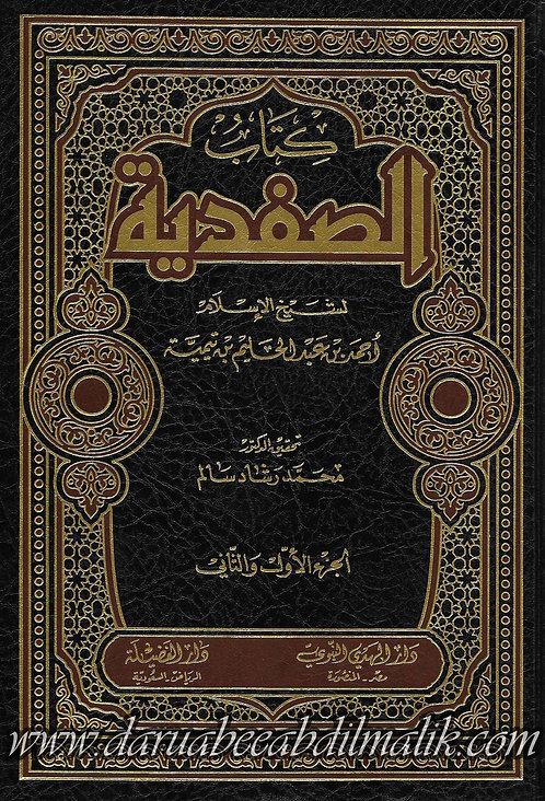 Kitaab as-Safadiyyah 1/2 كتاب الصفدية