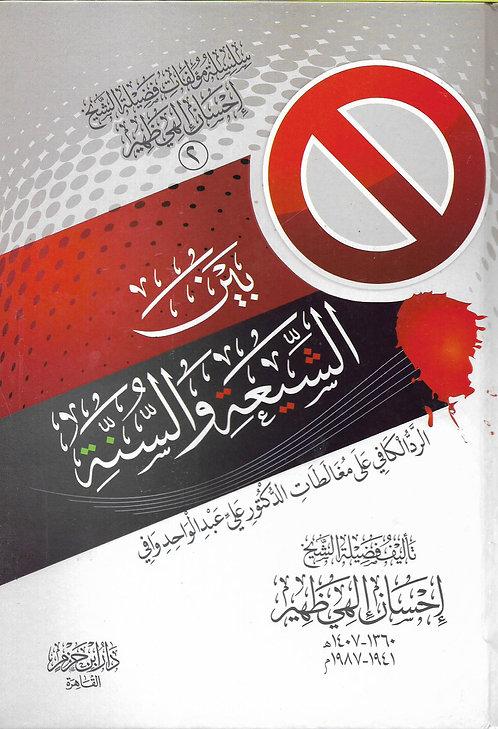 Bayna ash-Shi'ah wa as-Sunnah بين الشيعة والسنة