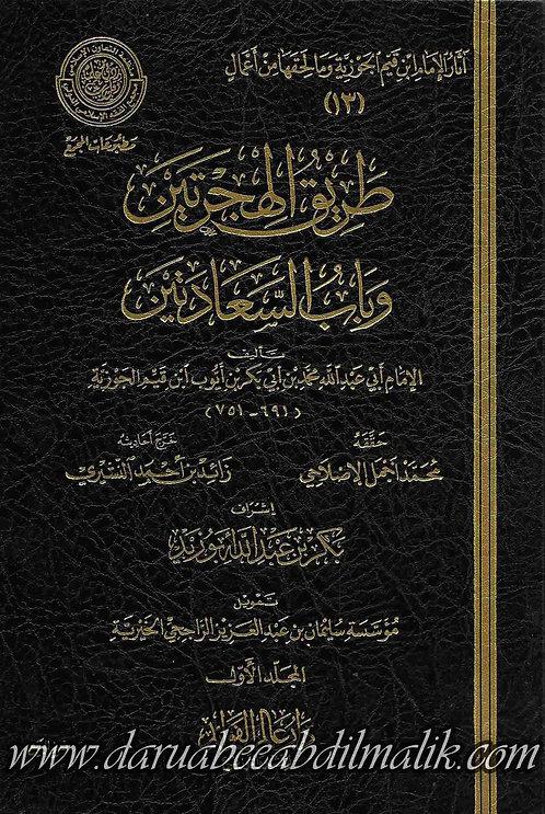 Tareeq al-Hijratayn wa Bab as-Sa'aadatayn 1/2 طريق الهجرتين وباب السعادتين
