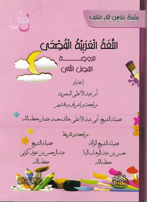 al-Luggatul 'Arabiyyatul Fushaa Book 2 الروضة الفصل الثاني