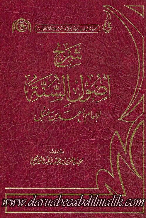 Sharh Usool as-Sunnah lil-Imaam Ahmad Ibn Hanbal شرح أصول السنة للإمام أحمد