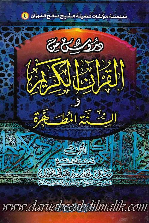 Duroos min al-Qur'an al-Kareem wa as-Sunnah al-Mutahharah دروس من القران الكريم