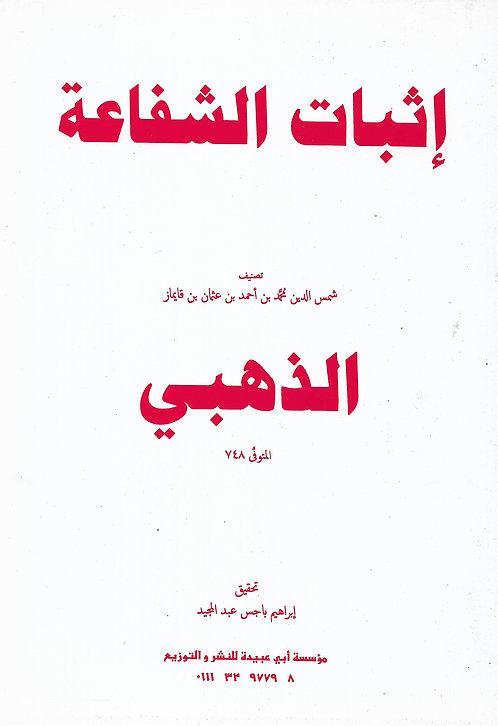 Ithbaat ash-Shifaa'ah إثبات الشفاعة
