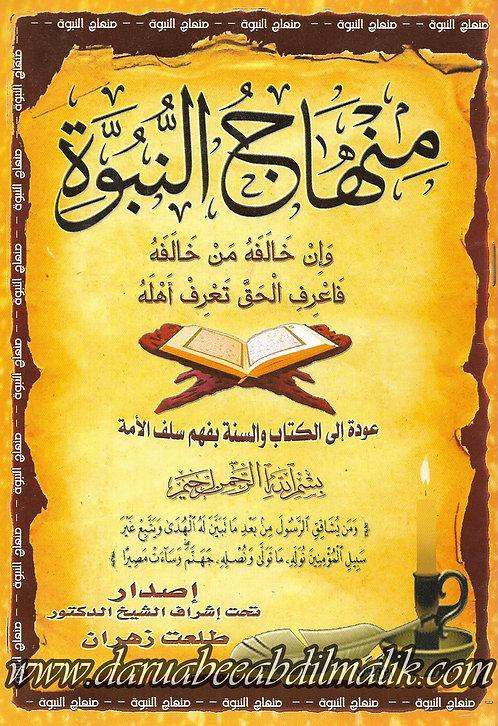 Minhaaj an-Nubuwah منهاج النبوة