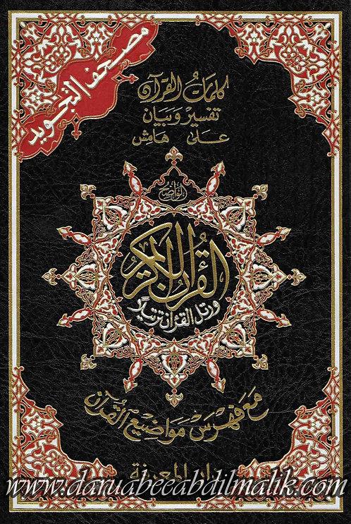 Mushaf at-Tajweed مصحف التجويد كلمات القرآن تفسير وبيان على هامش