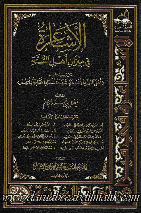 al-Ashaa'irah fi Mizaan Ahlis Sunnah الأشاعرة في ميزان أهل السنة