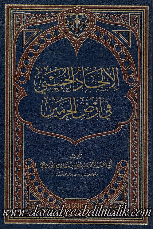 al-Ilhaad al-Khumainee fi 'Ard al-Haramayn الإلحاد الخمني لإي أرض الحرمين