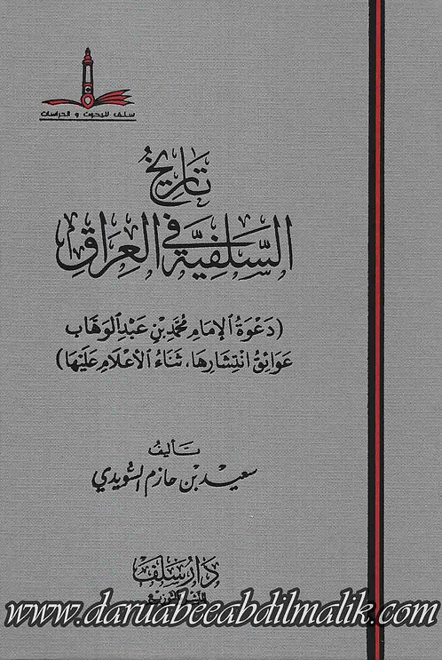 Tarikh as-Salafiyyah fi al-'Iraq تاريخ السلفية في العراق