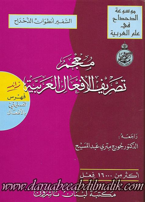Mu'ajam Tasreef al-Afa'aal al-'Arabiyyah معجم تصريف الأفعال العربية