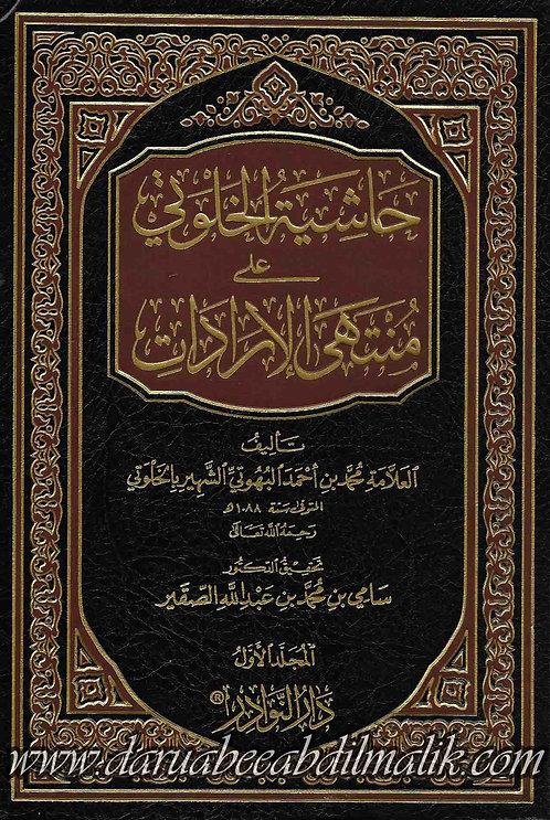 Haashiyyah al-Khalwati حاشية الخلوتي على منتهي الإرادات