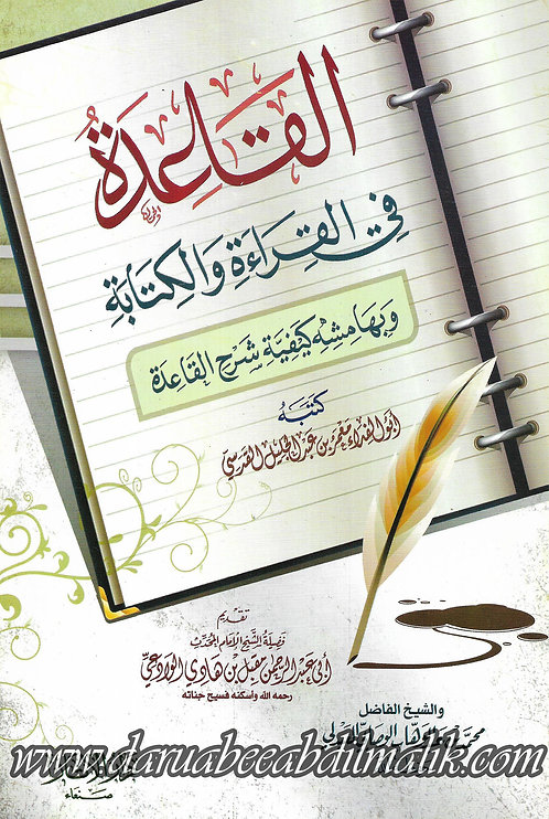 al-Qaa'idah fi al-Qiraa'at wa al-Kitaabah القاعدة في القراءة والكتابة