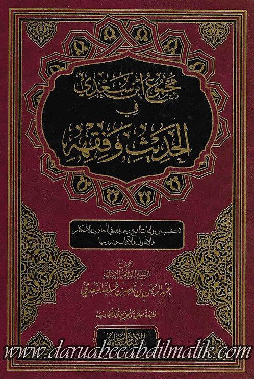 Majmoo' Ibn Sa'adee fil Hadith wa Fiqh 1/2 مجموع إبن سيرين