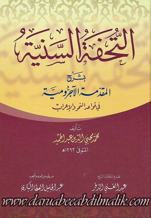at-Tuhfatus Sanniyyah التفحة السنية