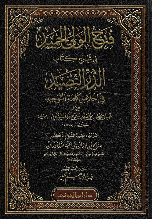 Fath al-Wali al-Hameed fi Sharh Kitaab ad-Durr an-Nadeed فتح الولي الحميد