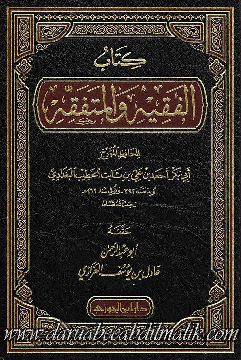 Kitab al-Faqih wa al-Mutafaqqih كتاب الفقه والمتفقه