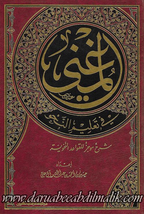 al-Mughni fi Taleem an-Nawh المغني في تعليم النحو