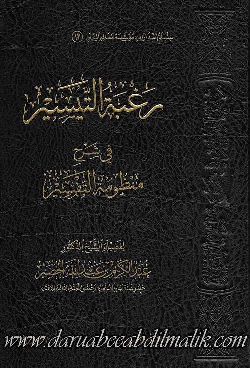 Raghbah at-Tayseer fi Sharh Mandhoomah at-Tafseer رغبة التيسير
