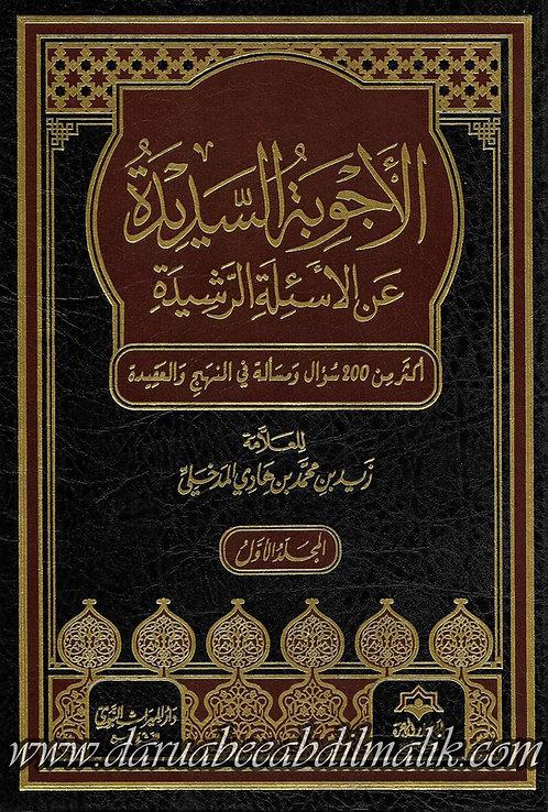 al-Ajwibah as-Sadeedah 'an al-As'ilah ar-Rasheedah 1/2 الأجوبة السديدة