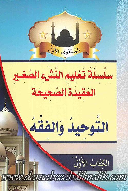 Silsilatu Ta'lim an-Nash'i as-Saghir al-'Aqidah as-Sahihah
