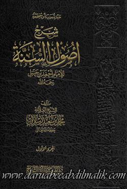 https://www.daruabeeabdilmalik.com/product-page/sharh-usool-as-sunnah