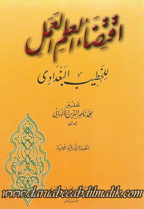 'Iqtidaa al-'Ilm al-'Aml إقتضاء العلم العمل للخطيب البغدادي