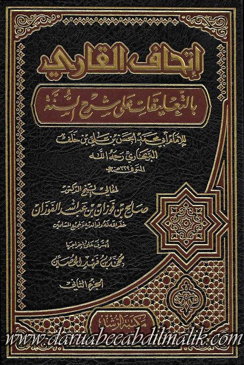 Itihaaf al-Qaaree bi-Taleeqaat 'ala Sharus Sunnah 1/2 إتخاف القاري