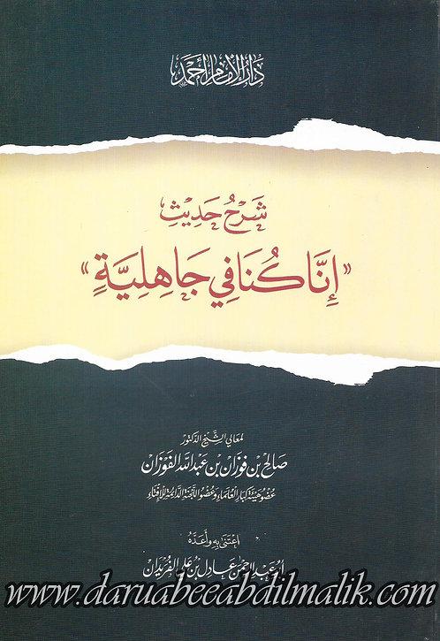 Sharh Hadith Inna Kunaa fi Jaahiliyyah شرح حديث إنا كنا في جاهلية